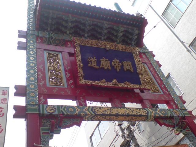 横浜中華街探検